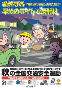 290814_koutsuanzen_pos-211x300