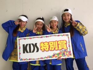 KDS特別賞2
